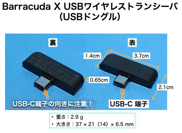 Razer Barracuda X USBワイヤレストランシーバ USBドングル