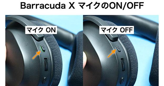 Razer Barracuda X マイクのON/OFF ボタン