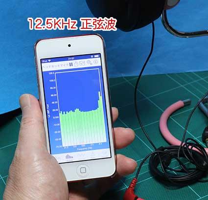 BlackShark V2 Xで、12.5KHzの音を再生する