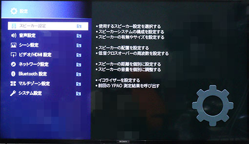 RX-A1080 の設定画面