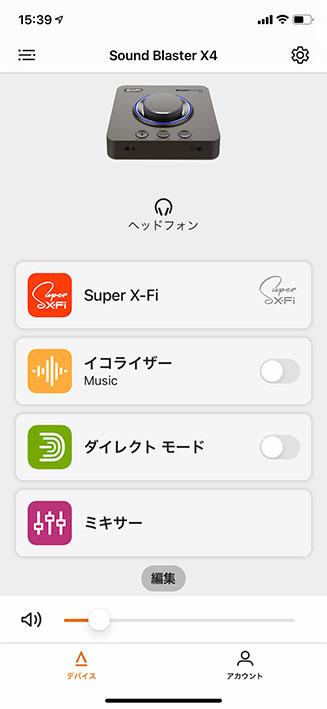 Creative Sound Blaster X4 スマホ iOS版 Creative App
