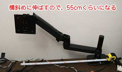 Amazonベーシック モニターアーム エルゴトロン XLモニターアーム は斜め横に55cmになるので位置関係を確認
