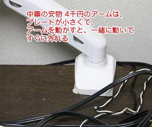 ErGear の実売価格 3100円のモニターアームは、ベースプレートが小さすぎて机に固定できない