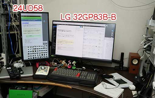 LG 24UD56 と WQHDの 32GP83B