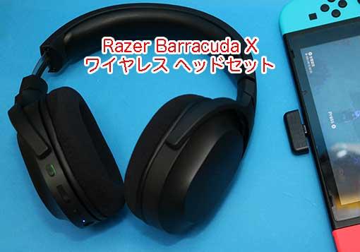 Razer Barracuda X ワイヤレスヘッドセットとNintendo Switch