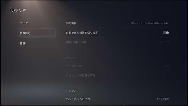 PS5 Sound Blaster X4の選択