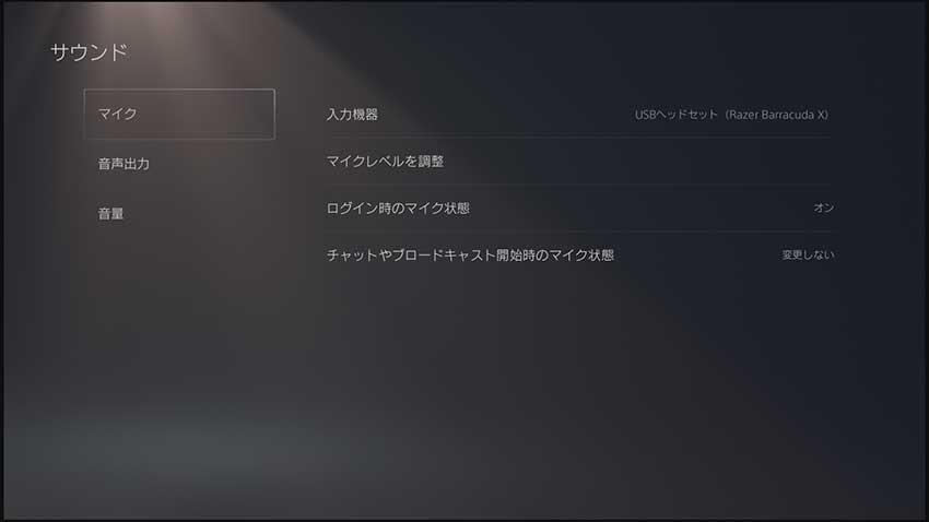 PS5 設定 サウンド マイク USBヘッドセット Razer Barracuda X マイク