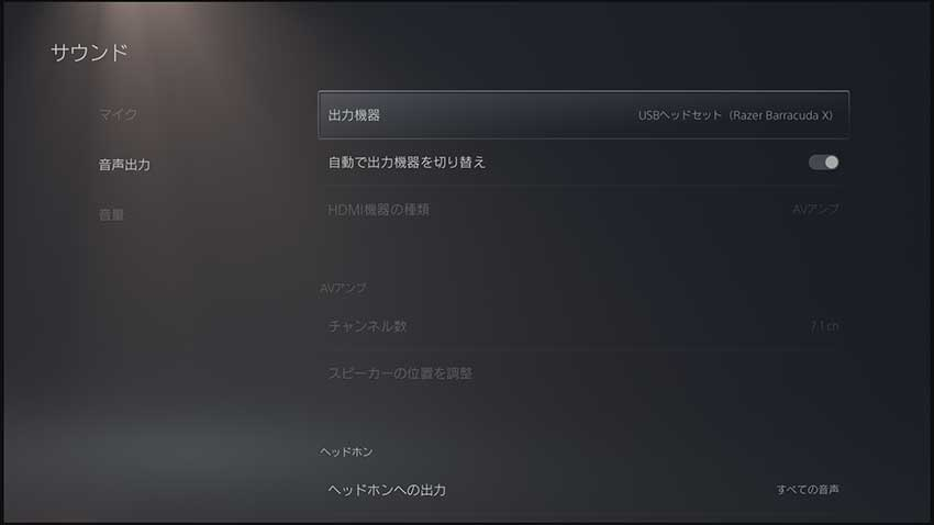 PS5 サウンド 音声出力 USBヘッドセット(Razer Barracuda X)