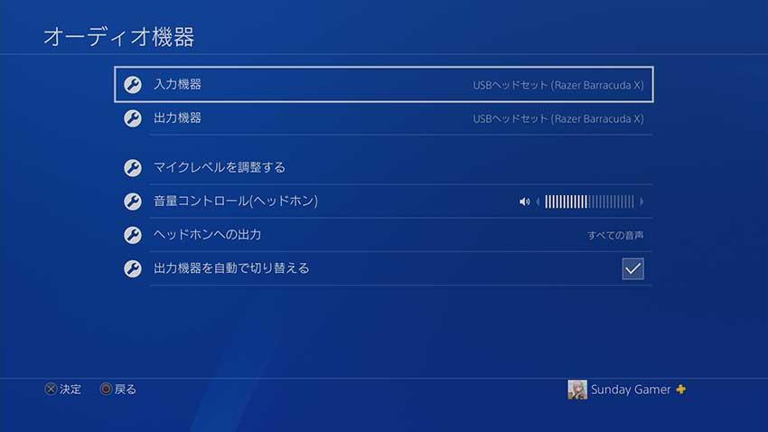 PS4 設定 周辺機器 オーディオ機器 USBヘッドセット(Razer Barracuda X)