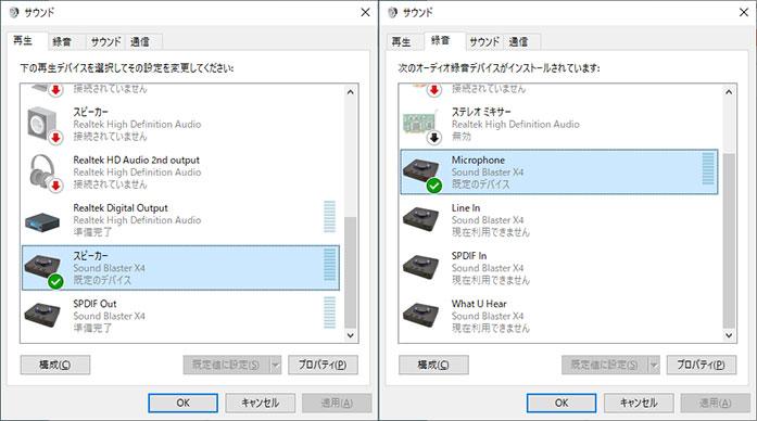 Creative Sound Blaster X4 Windows 10の 設定 サウンドでデバイスを選択する