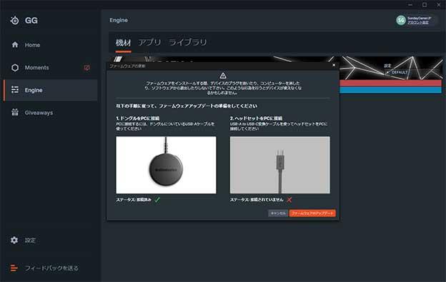 SteelSereis Engine Arctis 9のアップデート画面