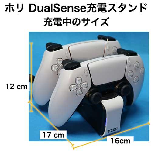 ホリ DualSenseワイヤレスコントローラー専用 充電スタンド ダブル for PS5 の寸法