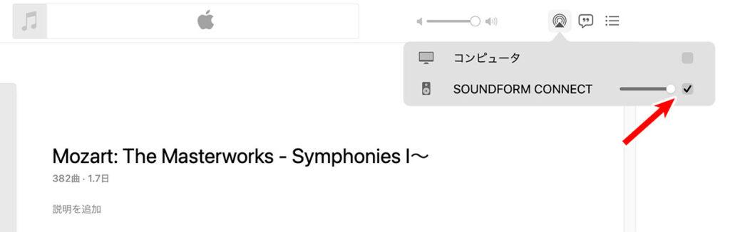 Macの Musicアプリケーションで 右上の再生先を SOUNDFORM CONNECTに変更