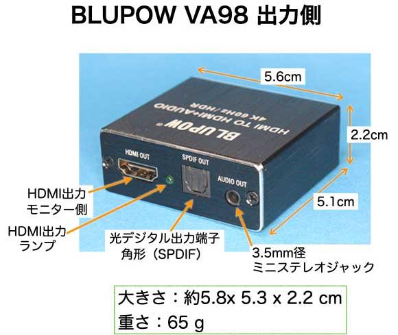 HDMI TO HDMI + AUDIO 4K 60Hz HDR BLUPOW VA98