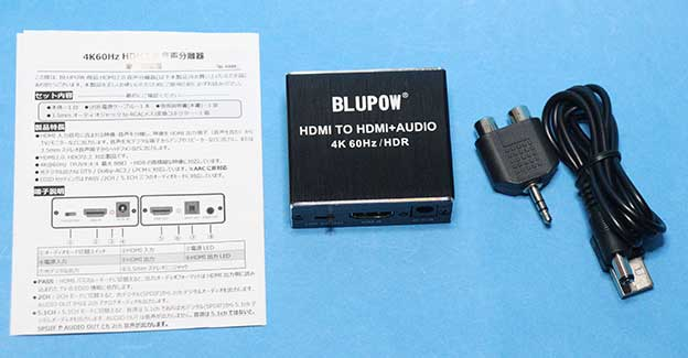 BLUPOW HDMIオーディオスプリッター 同梱物