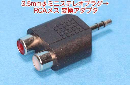 3.5mm径 ミニステレオプラグ RCAメス 変換アダプタ