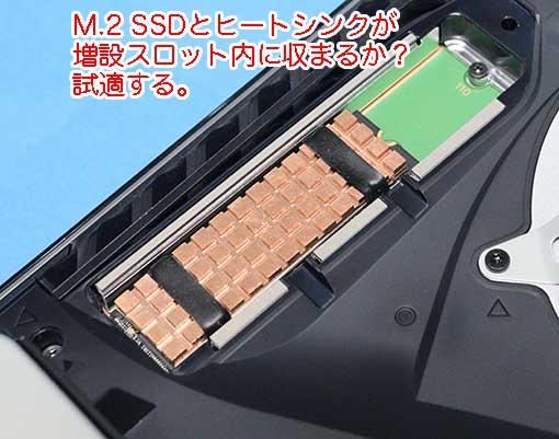PS5の増設スロット内に、M.2 SSDとヒートシンクが収まるのを試適して確認