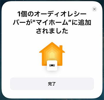Belkin SoundForm Connect でホームに登録する