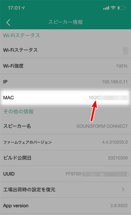 Belkin SoundForm Connect アプリのスピーカー情報