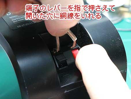 スピーカーの端子に レバーを指で押して穴を開いてから、銅線をいれる