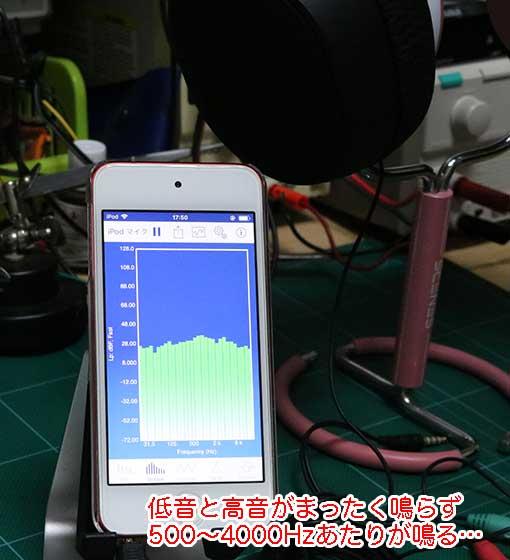 SteelSereis Arctis 9 の音響テスト ピンクノイズをオクターブバンドで表示する