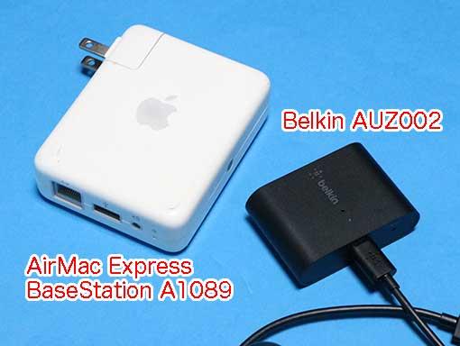 AirMac Express BaseStation A1089 と Belkin SoundForm Connect