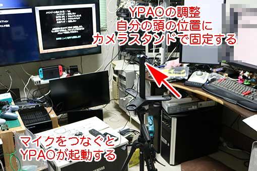 YPAOで音響調整をする