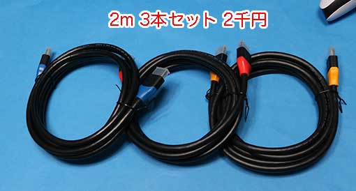 Cable Matters HDMI 2.1ケーブル 2m 3本セット 2千円