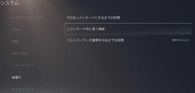 PS5 システム 省電力 レストモード中に使う機能