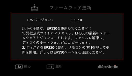 EzRecorder 330 ER330 ファームウエアアップデート