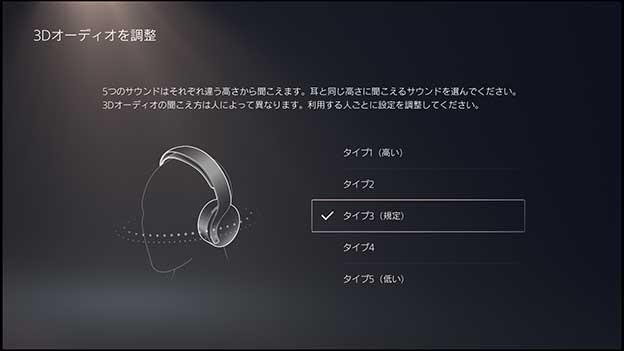 SteelSereis Arctis 9 の3Dオーディオを調整