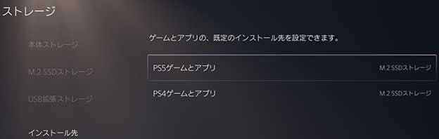 PS5 設定 ストレージ インストール先 の変更