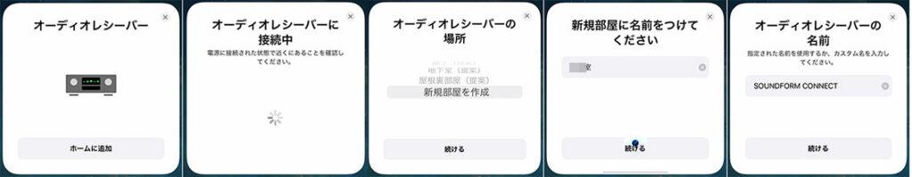 Belkin SoundForm Connect を HomeKitで マイホームに登録する