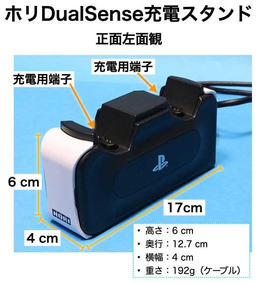 ホリ DualSenseワイヤレスコントローラー専用 充電スタンド ダブル for PS5 の正面観