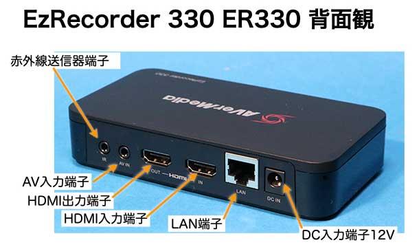 EzRecorder 330 ER300 の背面観