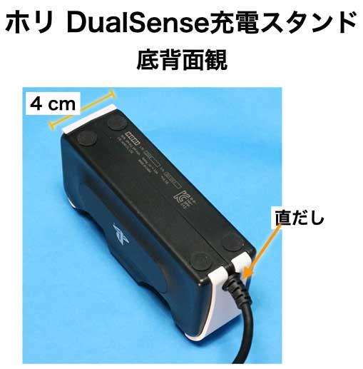 ホリ DualSenseワイヤレスコントローラー専用 充電スタンド ダブル for PS5 の背面観