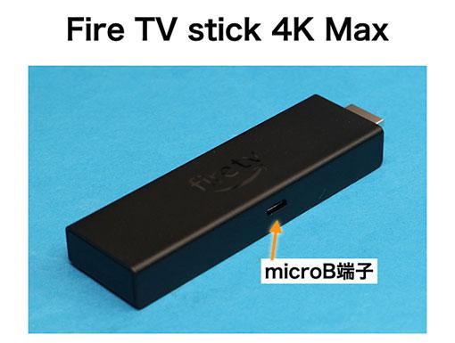 Fire TV stick 4K Max microB端子