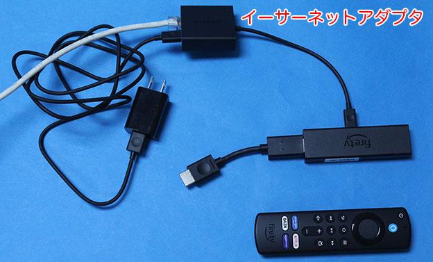 Fire TV stick 4K MaxにAmazon イーサネットアダプターを取りつけて使う