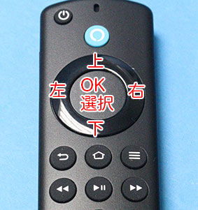 Fire TV stick 4K Max Alexa音声認識リモコン のリング キー