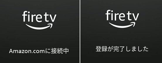 Fire TV stick 4K Max Amazonに接続中、登録が完了しました