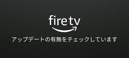 Fire TV stick 4K Max アップデートの有無をチェックしています