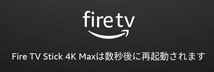 Fire TV stick 4K Max は数秒後に再起動