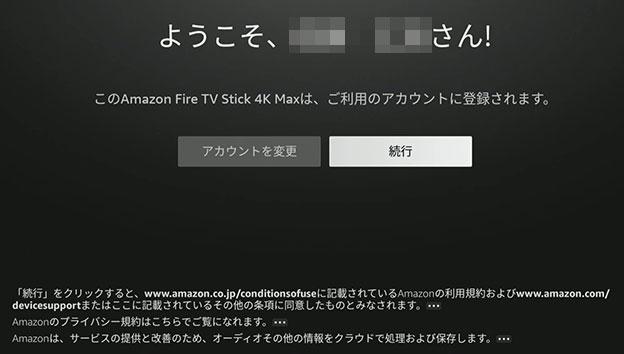 Fire TV stick 4K Max アカウントに登録されます ようこそ、