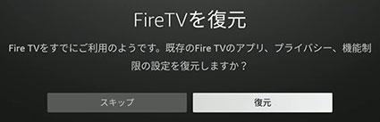 Fire TV stick 4K Max Fire TV を復元
