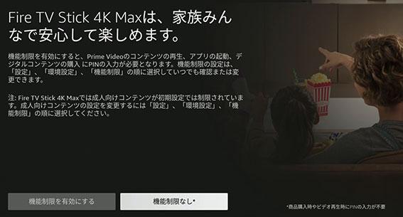 Fire TV stick 4K Maxの機能制限をするかしないか