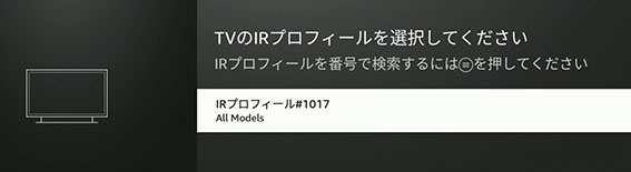 Fire TV stick 4K Max Alexa音声認識リモコン IRプロフィールの選択