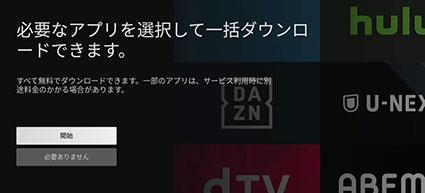 Fire TV stick 4K Max 必要なアプリを選択して一括ダウンロード