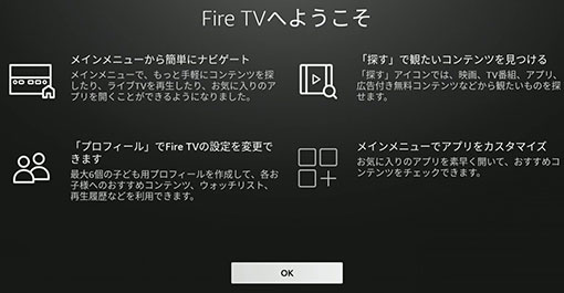 Fire TV stick 4K Max Fire TV へようこそ