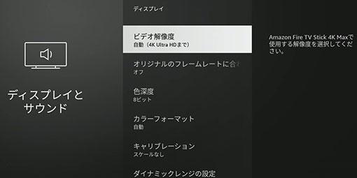Fire TV stick 4K Max のディスプレイとサウンドの設定